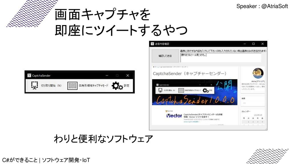 画面キャプチャを 即座にツイートするやつ わりと便利なソフトウェア Speaker : @At...