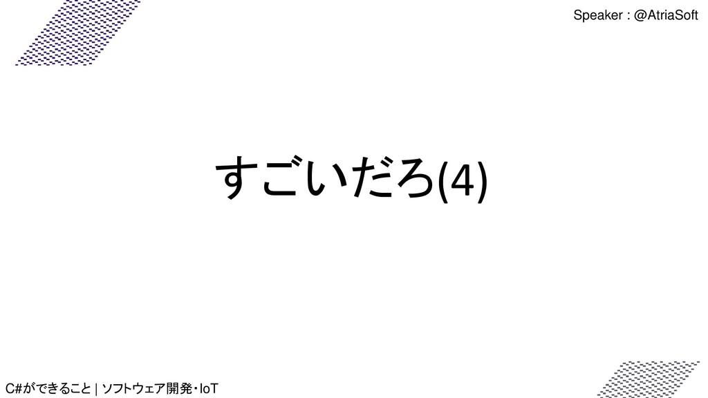すごいだろ(4) Speaker : @AtriaSoft C#ができること   ソフトウェア...