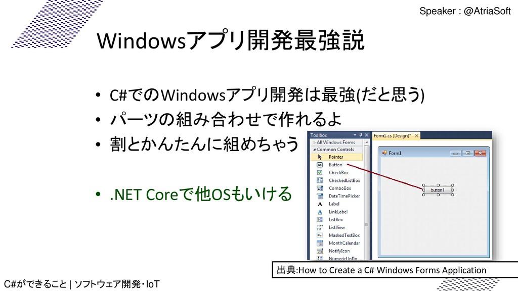Windowsアプリ開発最強説 • C#でのWindowsアプリ開発は最強(だと思う) • パ...