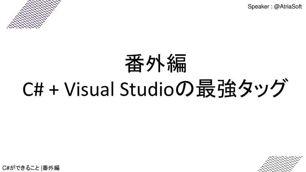C#ができること  番外編 番外編 C# + Visual Studioの最強タッグ Spea...