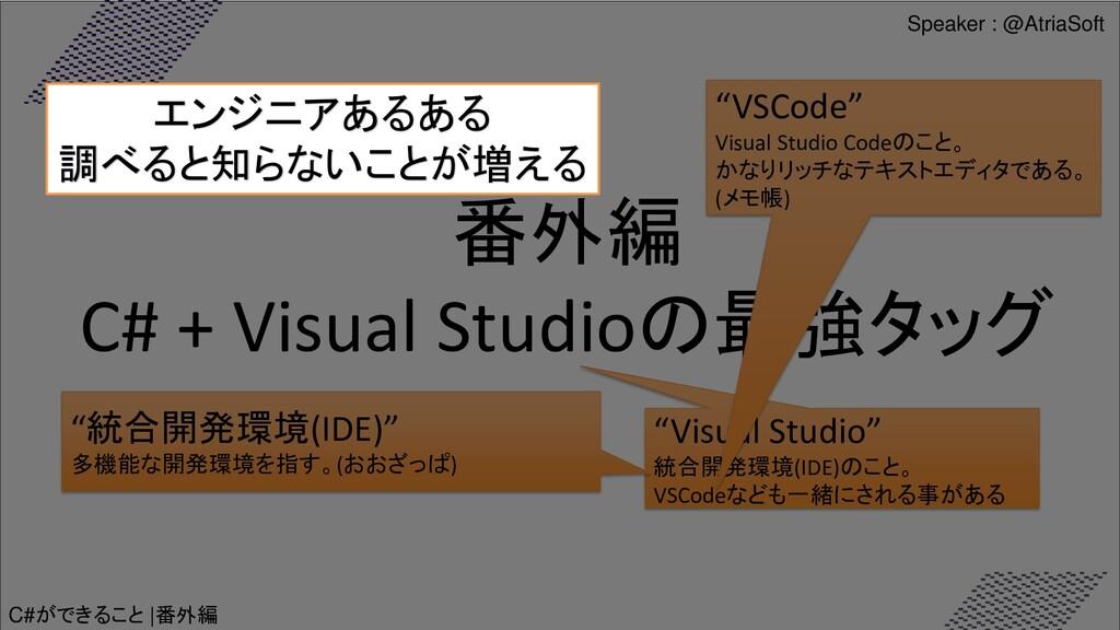 """番外編 C# + Visual Studioの最強タッグ """"Visual Studio"""" 統合..."""