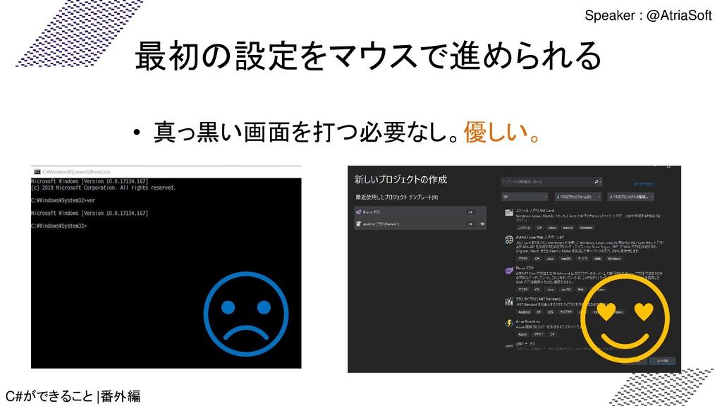最初の設定をマウスで進められる • 真っ黒い画面を打つ必要なし。優しい。 Speaker : ...