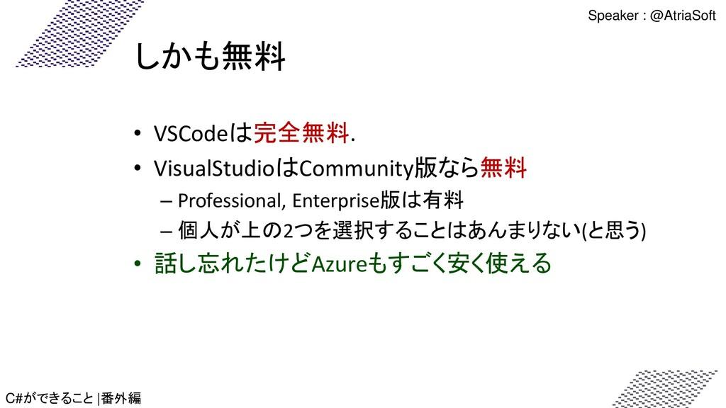 しかも無料 • VSCodeは完全無料. • VisualStudioはCommunity版な...