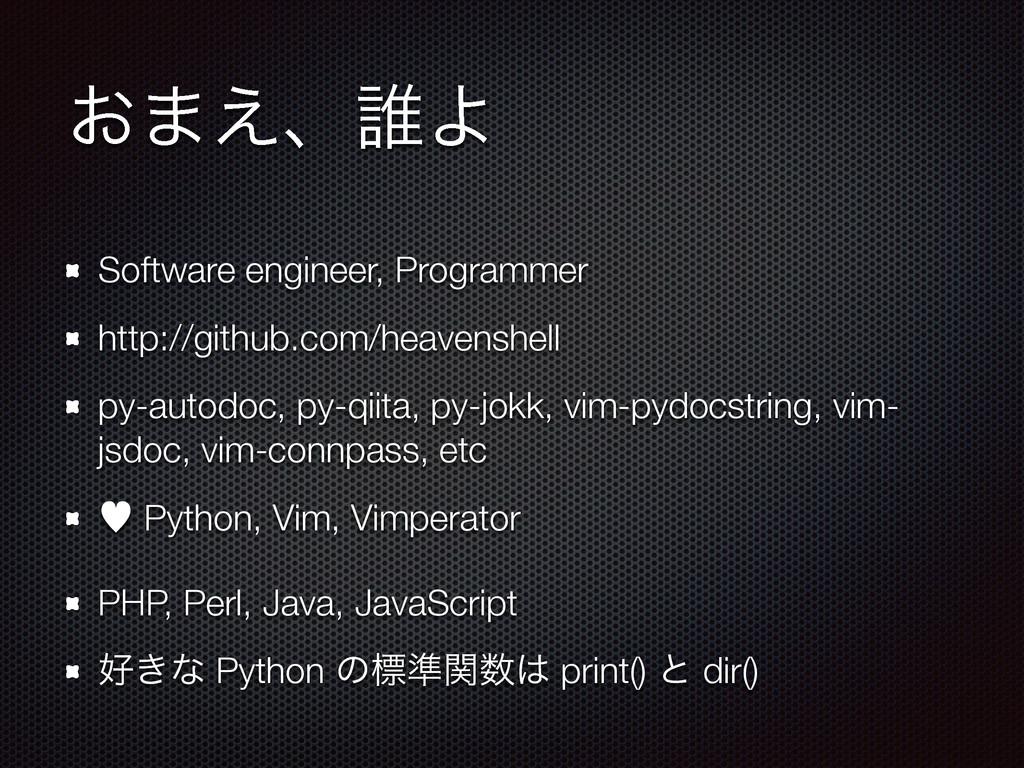 ͓·͑ɺ୭Α Software engineer, Programmer http://git...