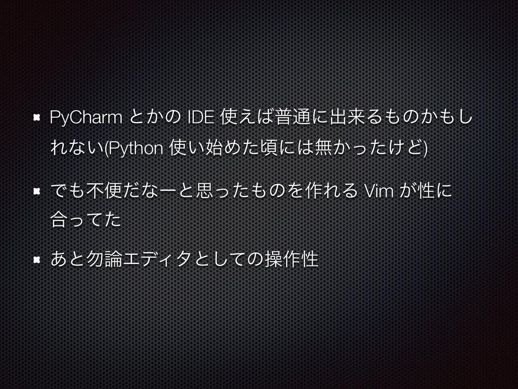 PyCharm ͱ͔ͷ IDE ͑ී௨ʹग़དྷΔͷ͔͠ Εͳ͍(Python ͍Ίͨ...