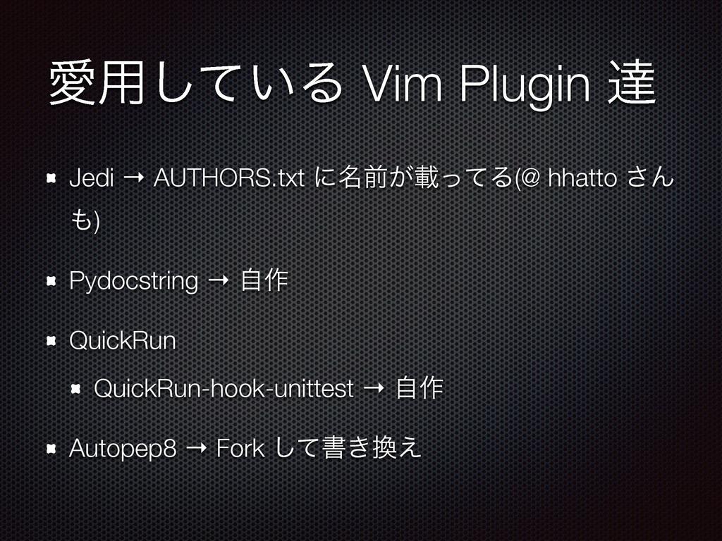 Ѫ༻͍ͯ͠Δ Vim Plugin ୡ Jedi → AUTHORS.txt ʹ໊લ͕ࡌͬͯΔ...