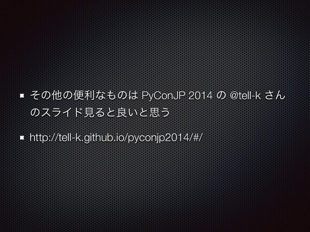 ͦͷଞͷศརͳͷ PyConJP 2014 ͷ @tell-k ͞Μ ͷεϥΠυݟΔͱྑ͍...