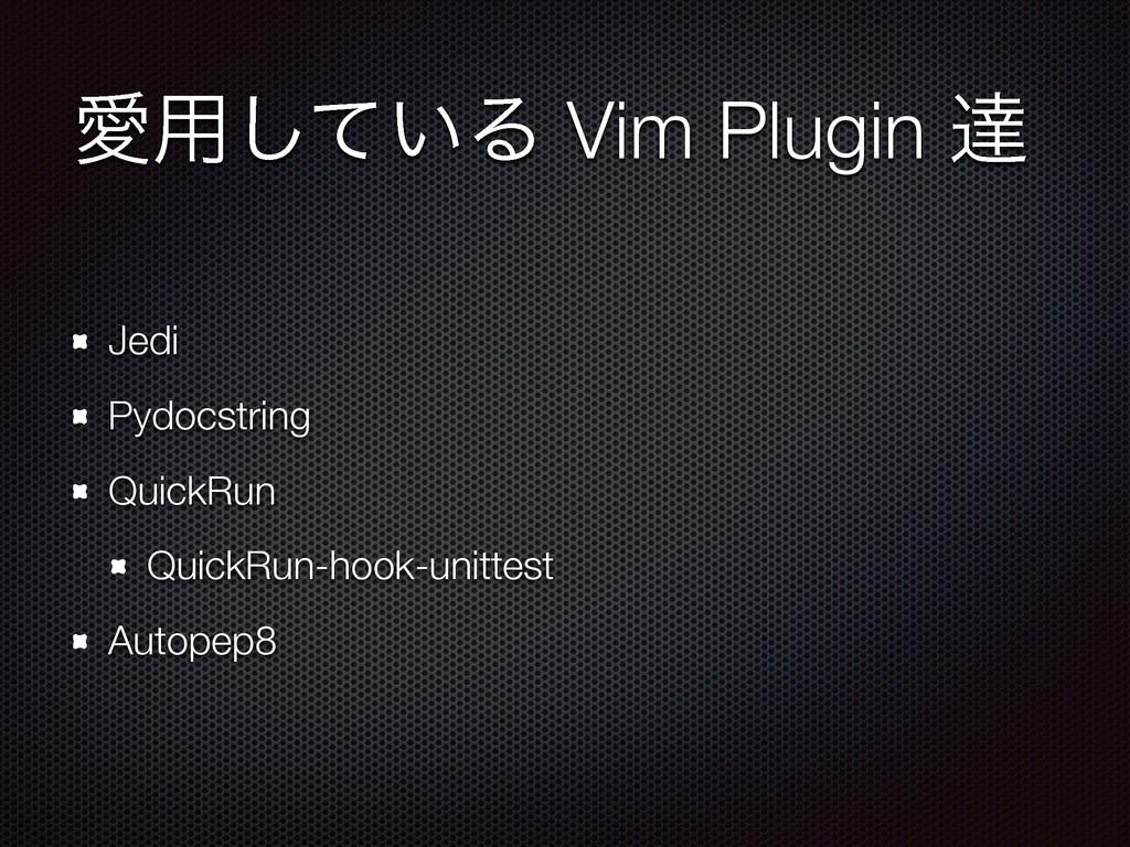 Ѫ༻͍ͯ͠Δ Vim Plugin ୡ Jedi Pydocstring QuickRun Q...