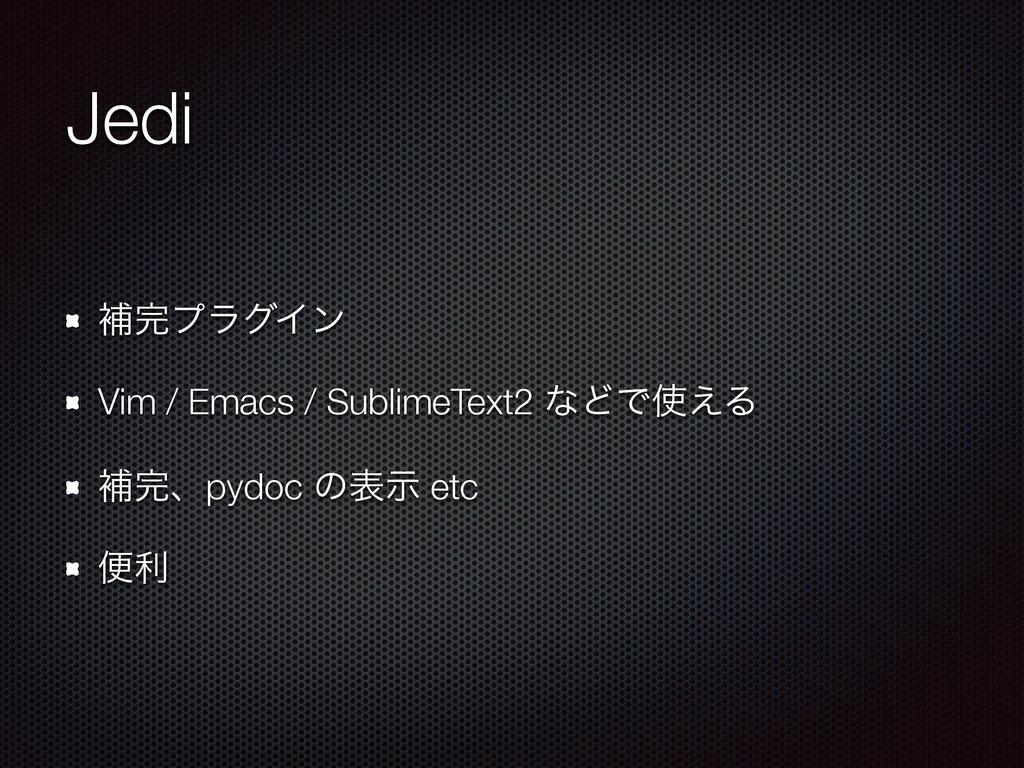 Jedi ิϓϥάΠϯ Vim / Emacs / SublimeText2 ͳͲͰ͑Δ ...