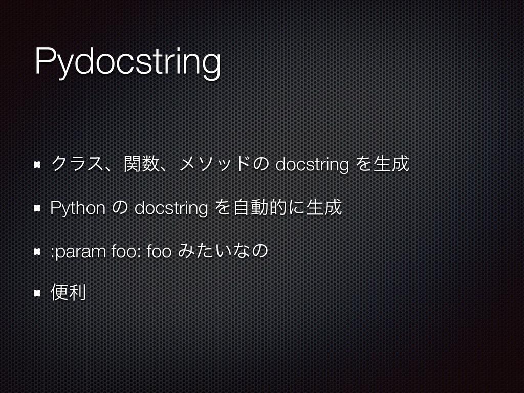 Pydocstring Ϋϥεɺؔɺϝιουͷ docstring Λੜ Python ͷ...