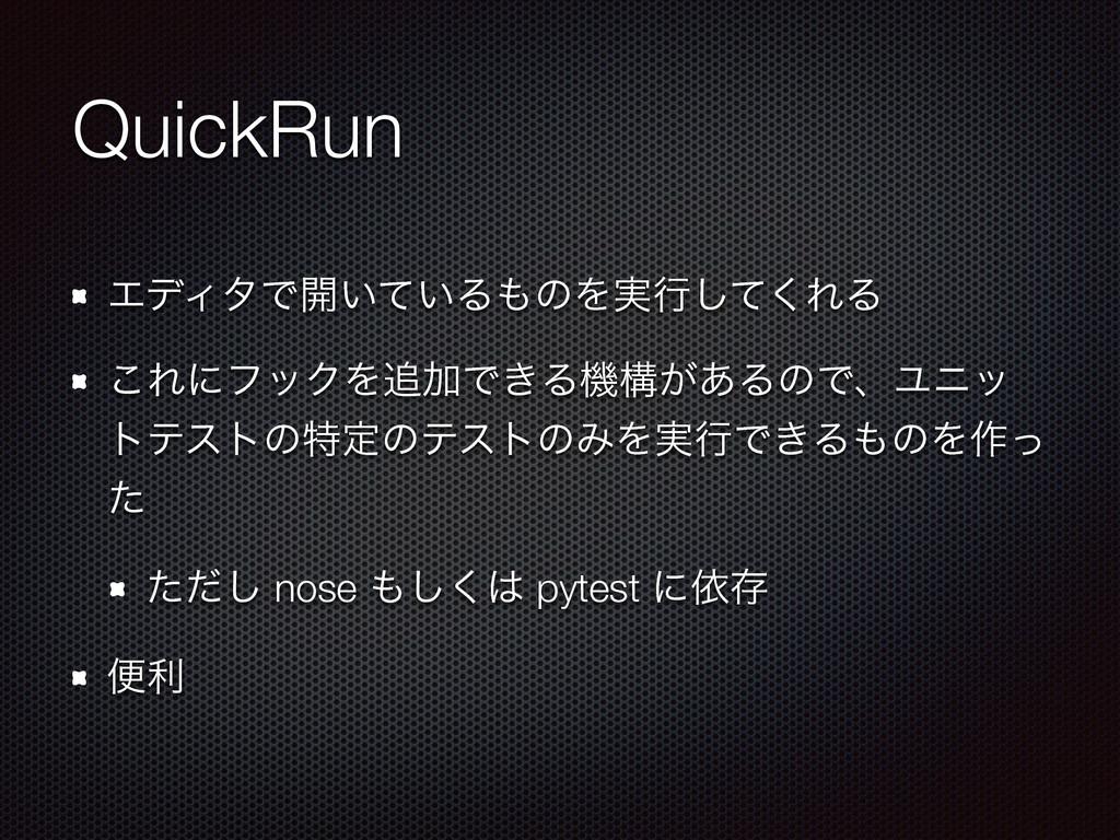 QuickRun ΤσΟλͰ։͍͍ͯΔͷΛ࣮ߦͯ͘͠ΕΔ ͜ΕʹϑοΫΛՃͰ͖Δػߏ͕͋Δ...