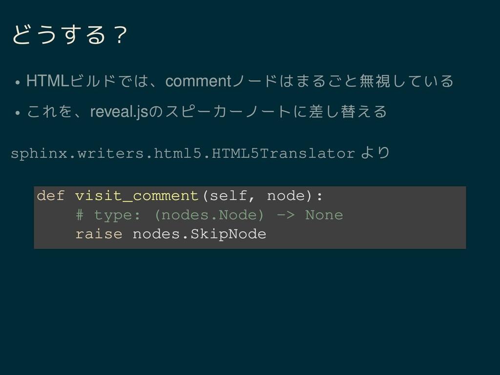 どうする? HTMLビルドでは、commentノードはまるごと無視している これを、revea...