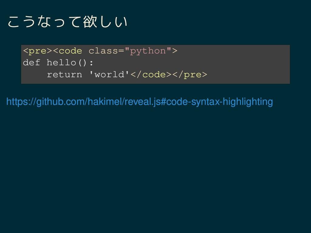 """こうなって欲しい <pre><code class=""""python""""> def hello()..."""