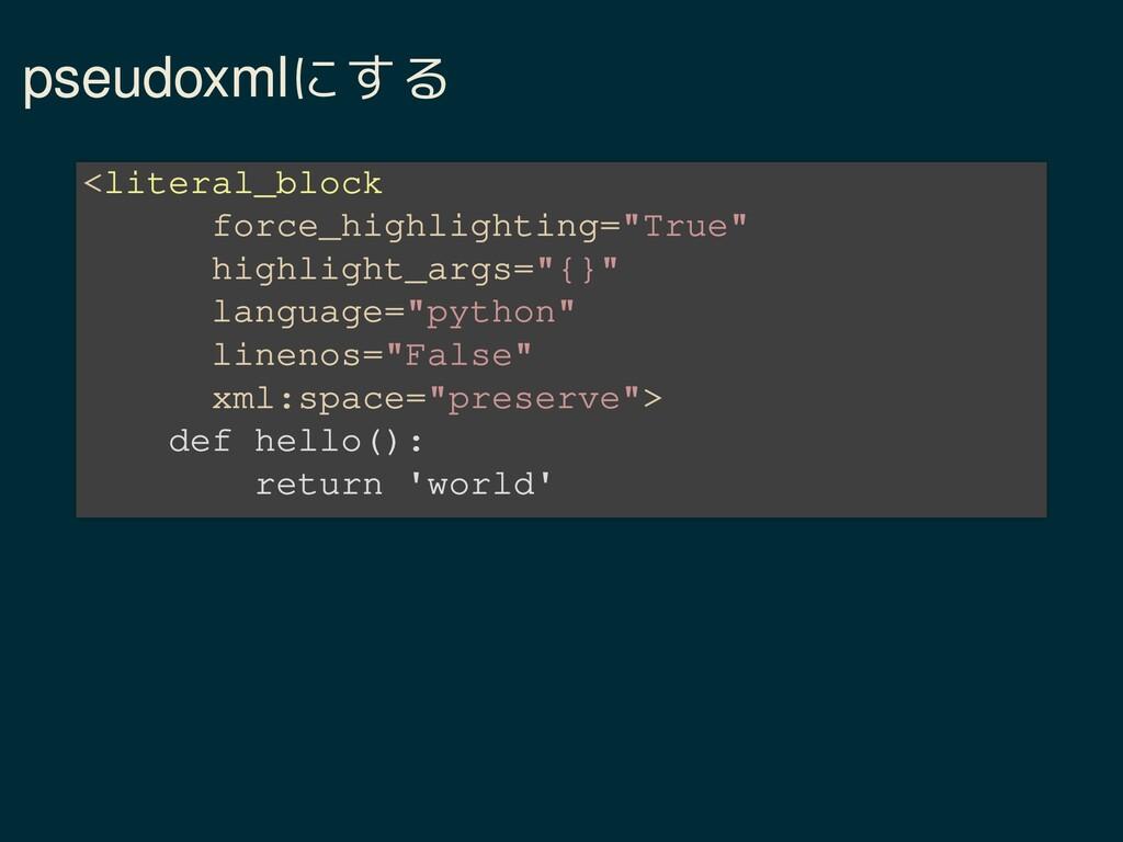 pseudoxmlにする <literal_block force_highlighting=...