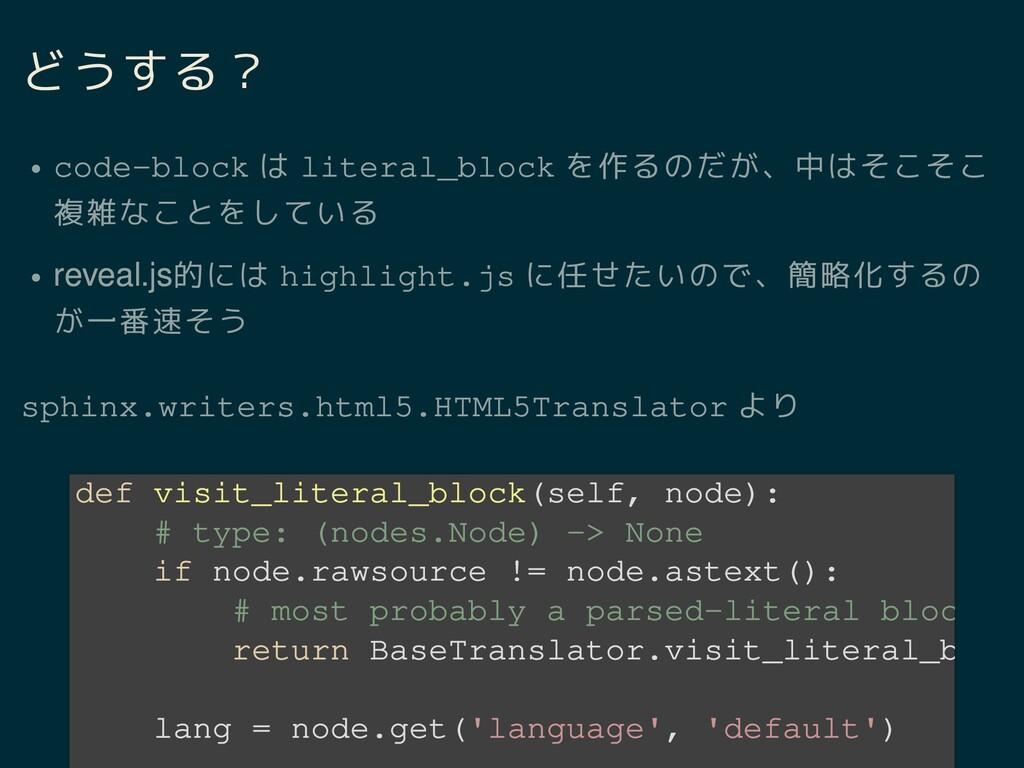 どうする? code-block は literal_block を作るのだが、中はそこそこ ...