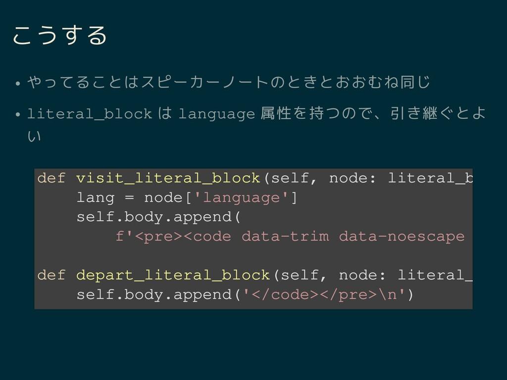 こうする やってることはスピーカーノートのときとおおむね同じ literal_block は ...