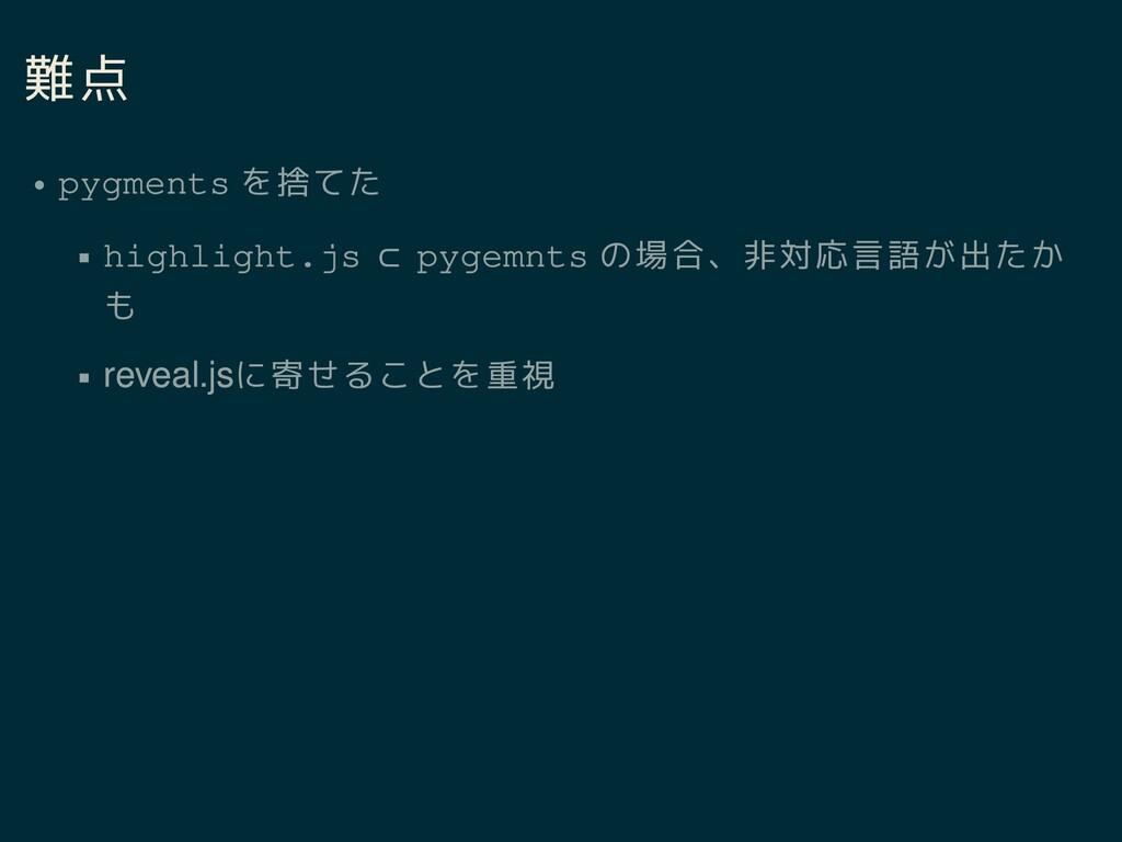 難点 pygments を捨てた highlight.js ⊂ pygemnts の場合、非対...