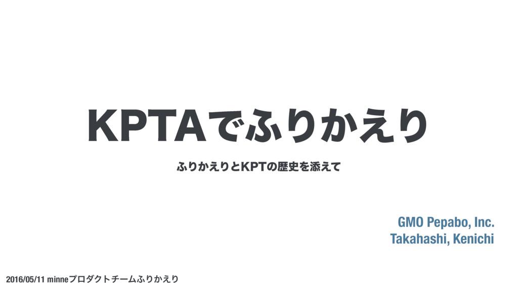 ;Γ͔͑Γͱ,15ͷྺΛఴ͑ͯ GMO Pepabo, Inc. Takahashi, Ke...