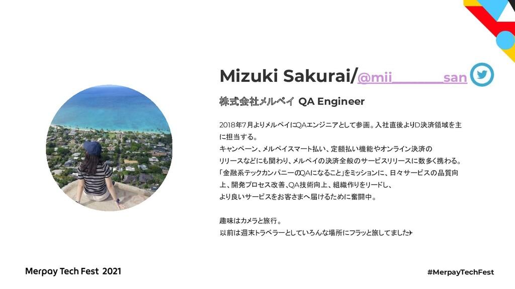 #MerpayTechFest 株式会社メルペイ QA Engineer Mizuki Sak...