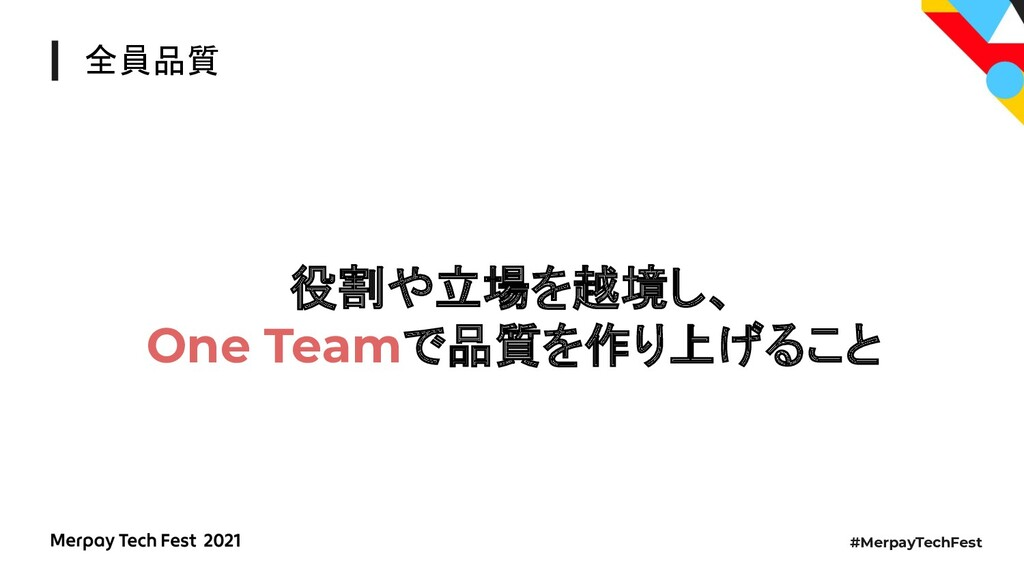 #MerpayTechFest 全員品質 役割や立場を越境し、 One Teamで品質を作り上...