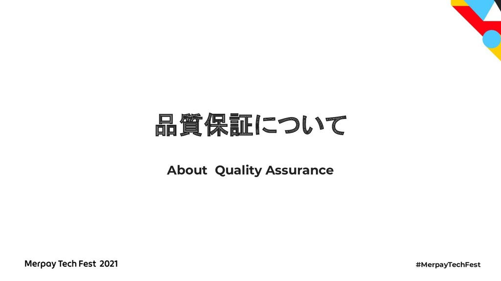#MerpayTechFest 品質保証について About Quality Assurance