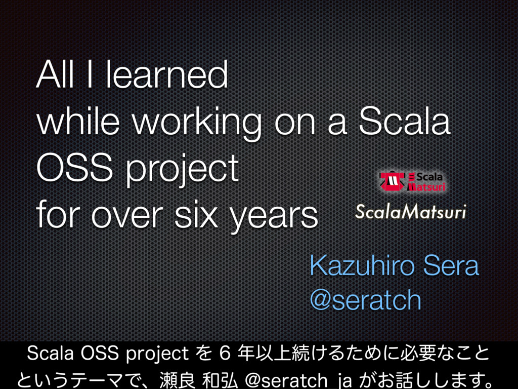 All I learned while working on a Scala OSS proj...