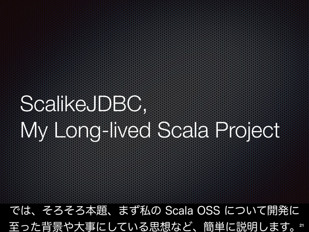 ScalikeJDBC, My Long-lived Scala Project Ͱ͸ɺͦΖͦ...