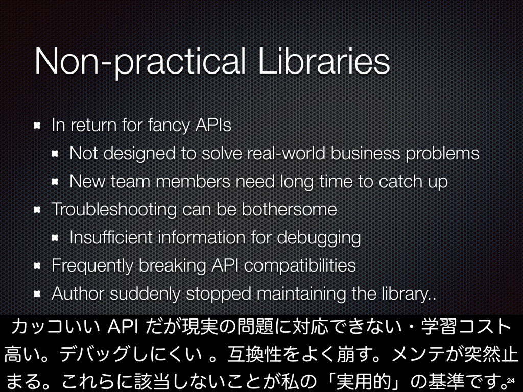 Non-practical Libraries In return for fancy API...