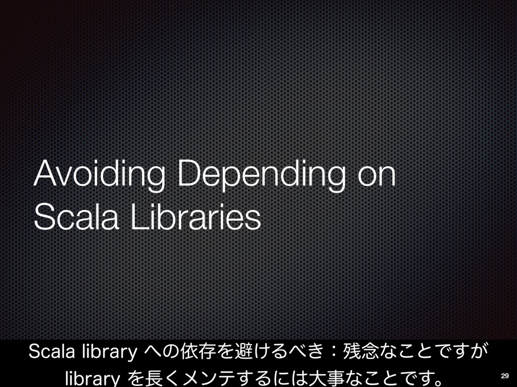 Avoiding Depending on Scala Libraries 4DBMBMJC...