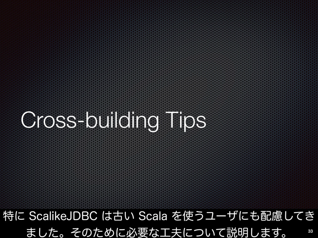Cross-building Tips ಛʹ4DBMJLF+%#$ݹ͍4DBMBΛ...