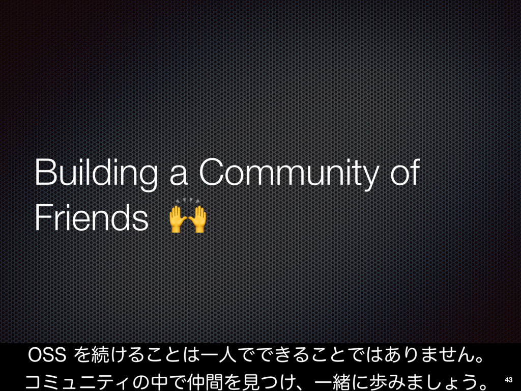 Building a Community of Friends  044Λଓ͚Δ͜ͱ͸ҰਓͰ...