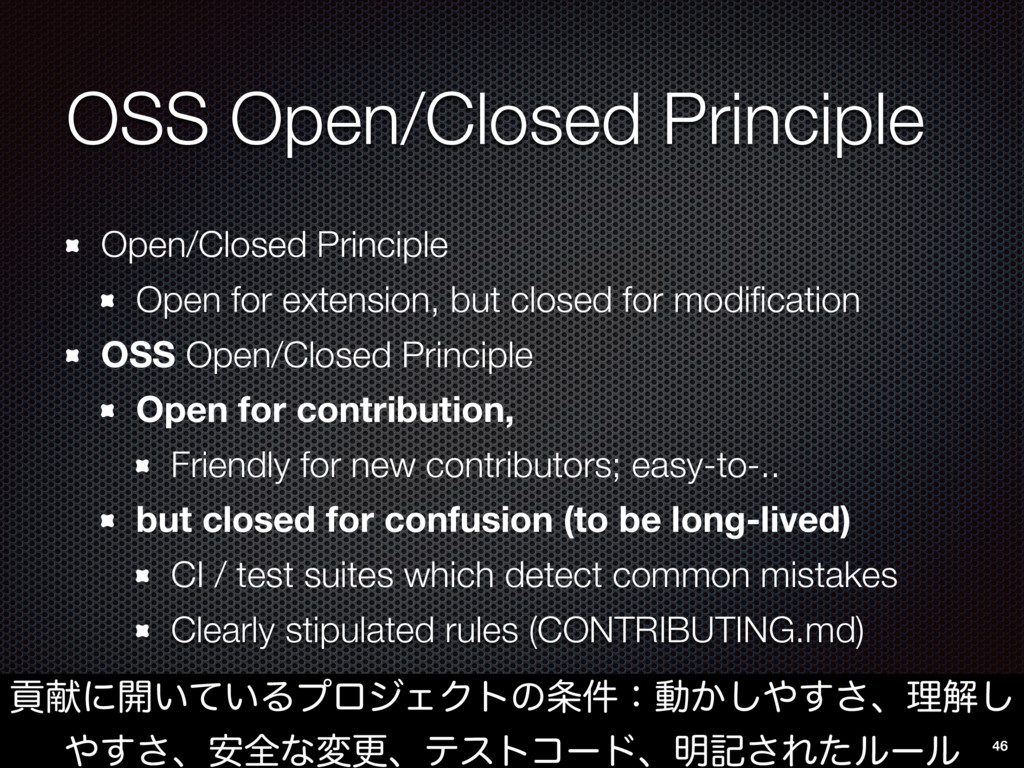 OSS Open/Closed Principle Open/Closed Principle...