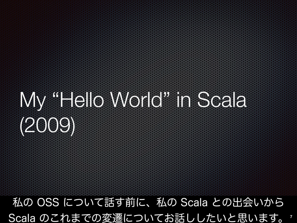 "My ""Hello World"" in Scala (2009) ࢲͷ044ʹ͍ͭͯ࿩͢લ..."