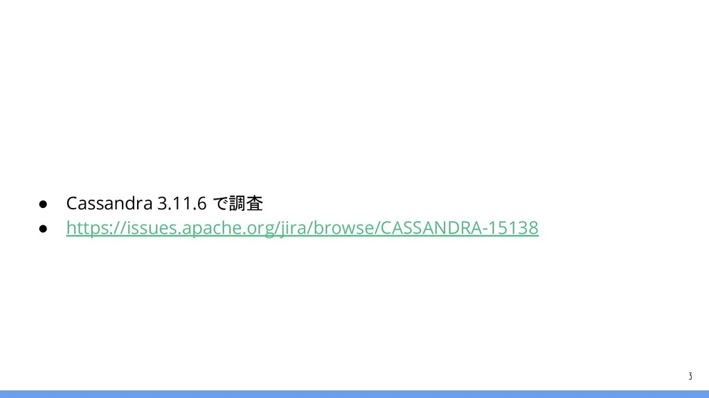 ● Cassandra 3.11.6 で調査 ● https://issues.apache....