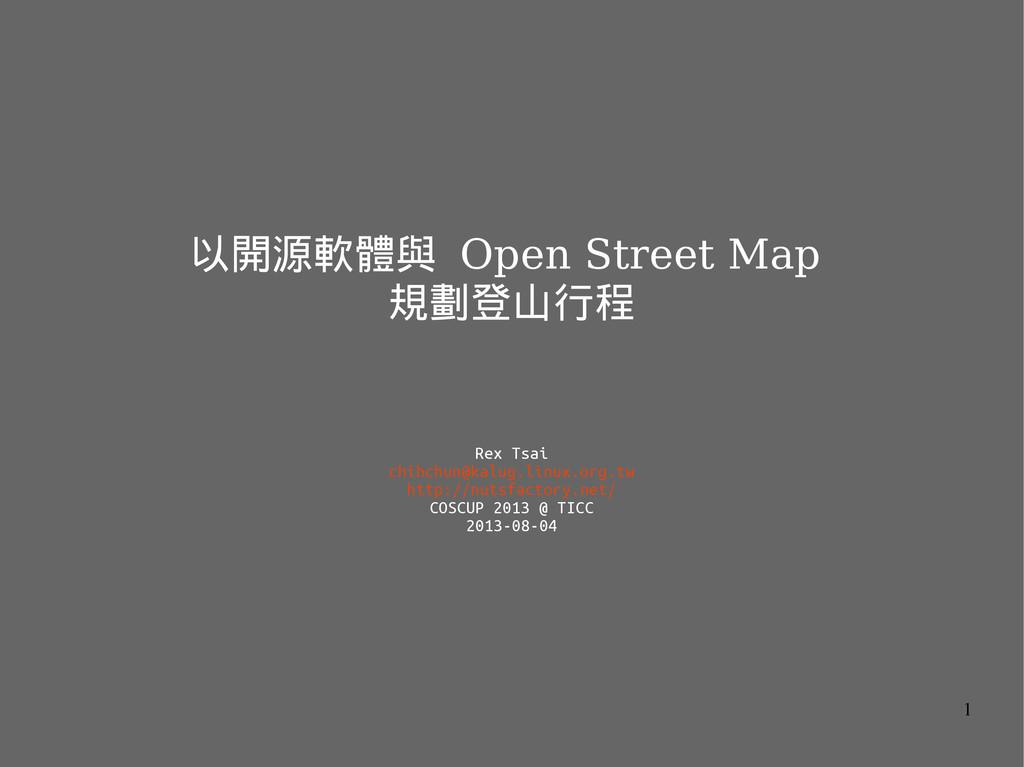 1 以開源軟體與 Open Street Map 規劃登山行程 Rex Tsai chihch...