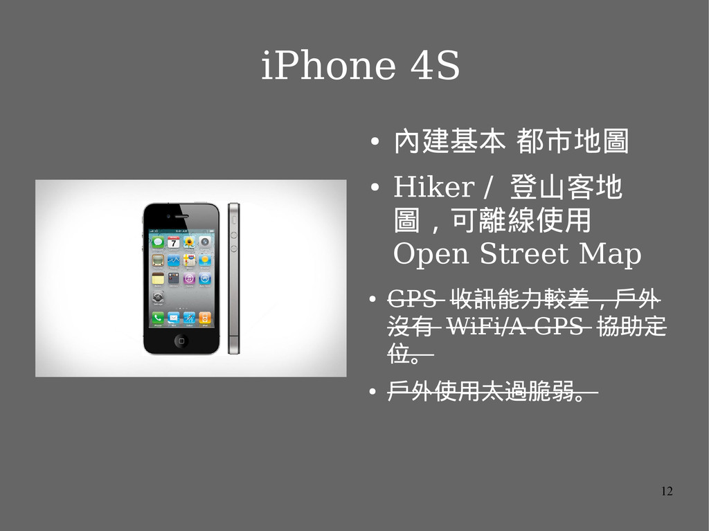 12 iPhone 4S ● 內建基本 都市地圖 ● Hiker / 登山客地 圖,可離線使用...