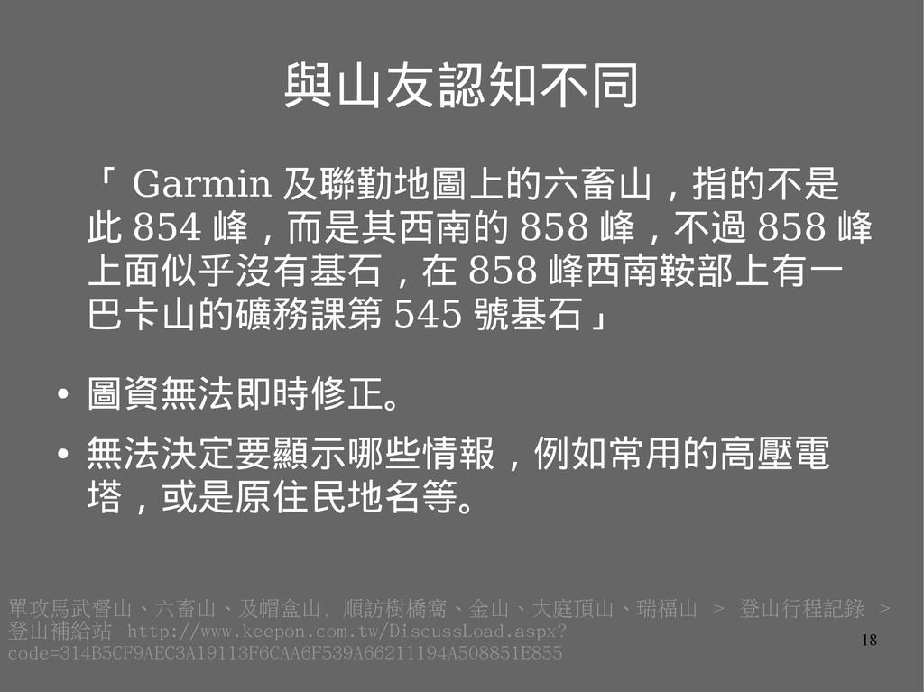 18 與山友認知不同 「 Garmin 及聯勤地圖上的六畜山,指的不是 此 854 峰,而是其...