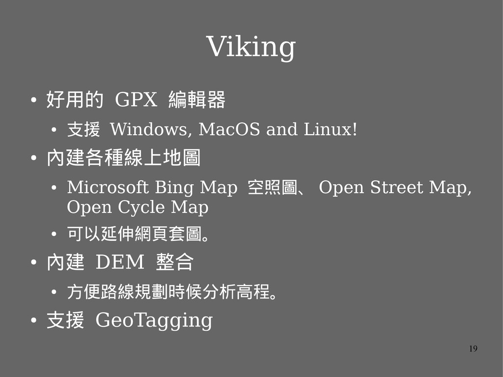 19 Viking ● 好用的 GPX 編輯器 ● 支援 Windows, MacOS and...