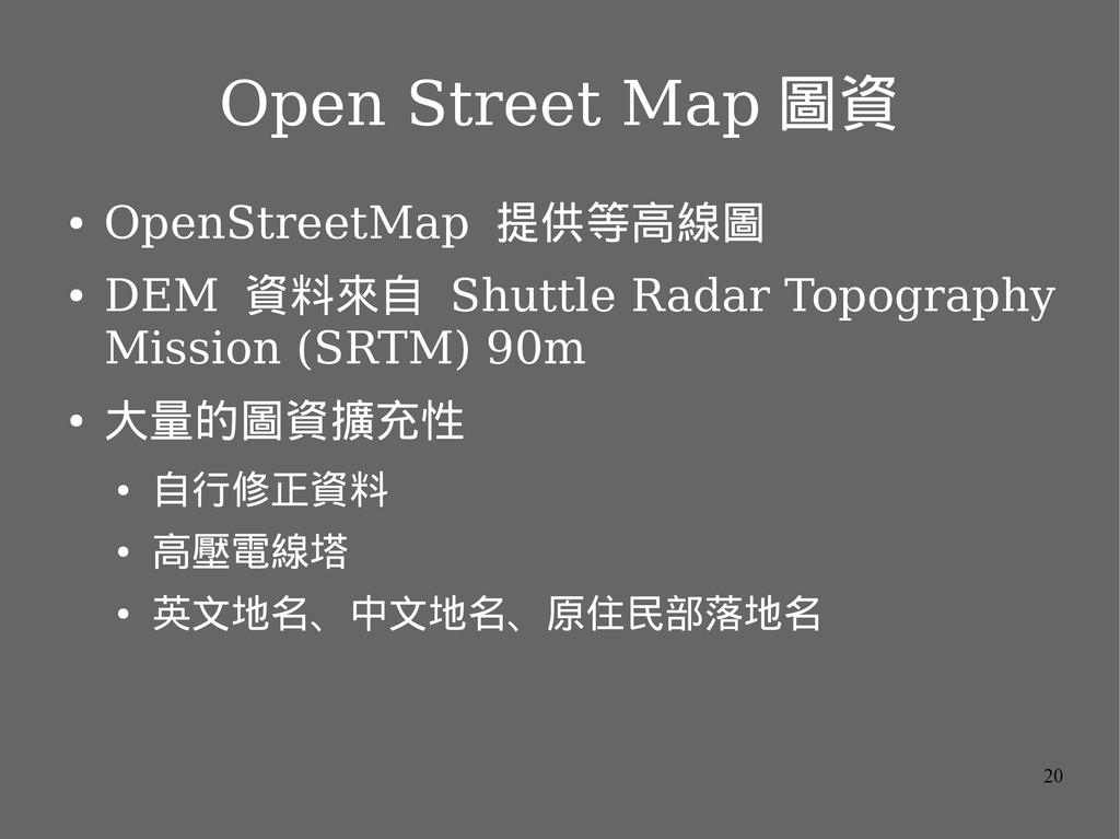 20 Open Street Map 圖資 ● OpenStreetMap 提供等高線圖 ● ...