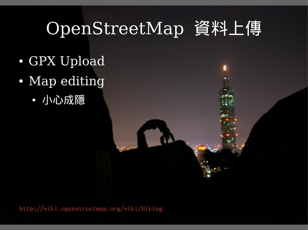 25 OpenStreetMap 資料上傳 ● GPX Upload ● Map editin...