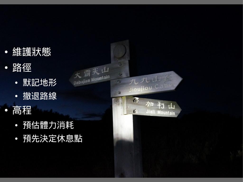 5 路況情報 ● 維護狀態 ● 路徑 ● 默記地形 ● 撤退路線 ● 高程 ● 預估體力消耗 ...