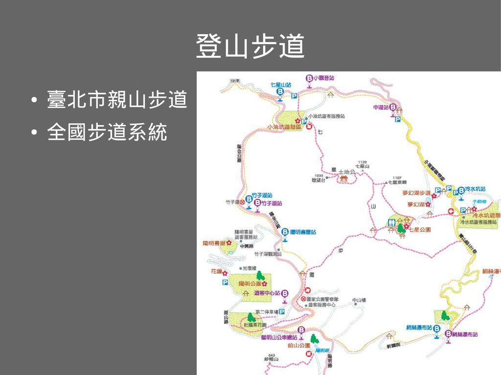 6 登山步道 ● 臺北市親山步道 ● 全國步道系統