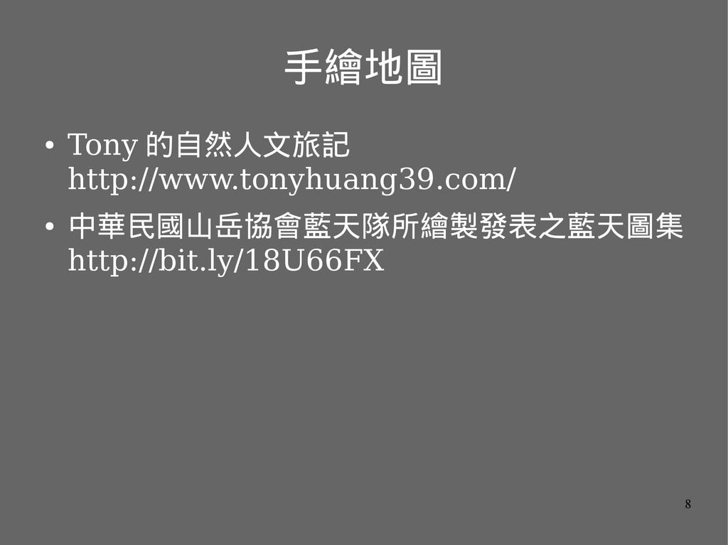 8 手繪地圖 ● Tony 的自然人文旅記 http://www.tonyhuang39.co...