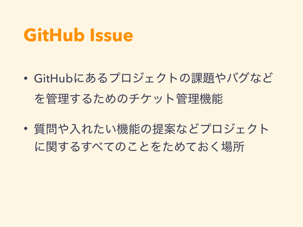 GitHub Issue • GitHubʹ͋ΔϓϩδΣΫτͷ՝όάͳͲ Λཧ͢ΔͨΊͷ...