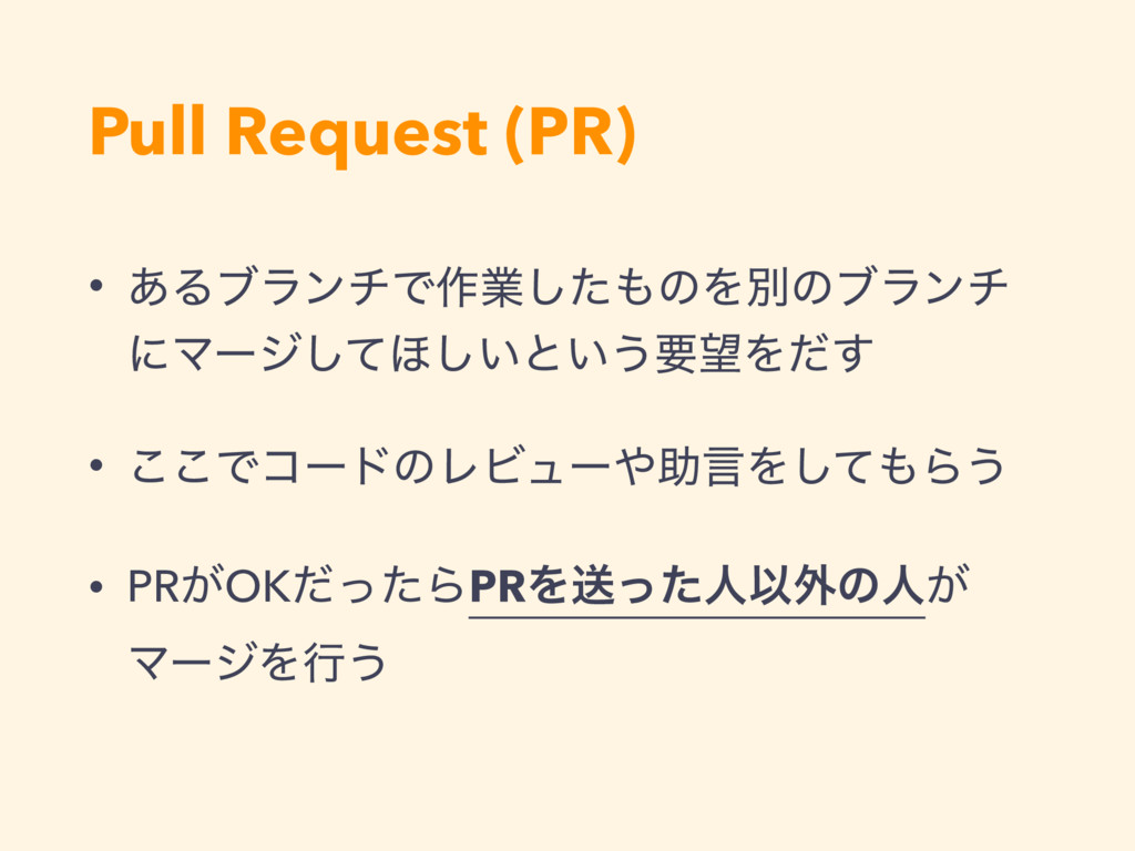 Pull Request (PR) • ͋ΔϒϥϯνͰ࡞ۀͨ͠ͷΛผͷϒϥϯν ʹϚʔδͯ͠...