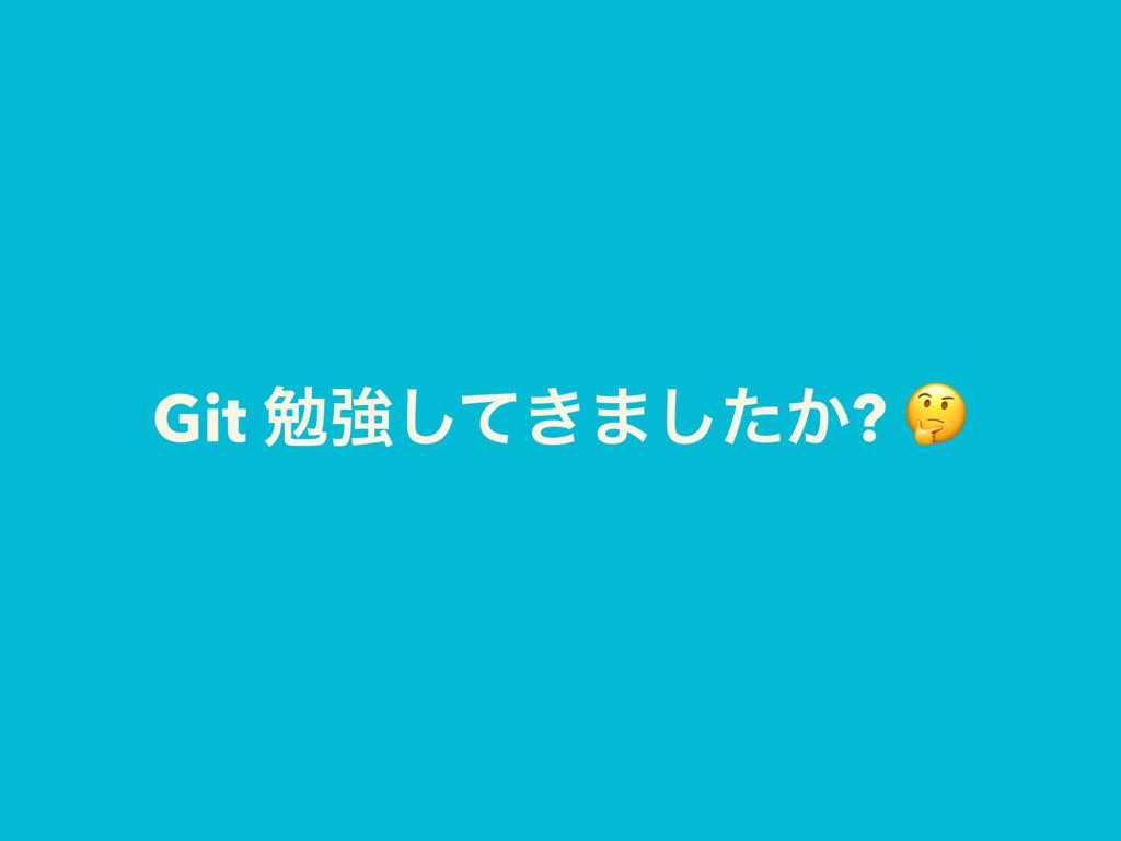 Git ษڧ͖ͯ͠·͔ͨ͠?