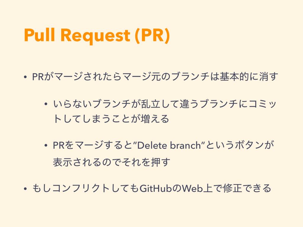 Pull Request (PR) • PR͕Ϛʔδ͞ΕͨΒϚʔδݩͷϒϥϯνجຊతʹফ͢ ...