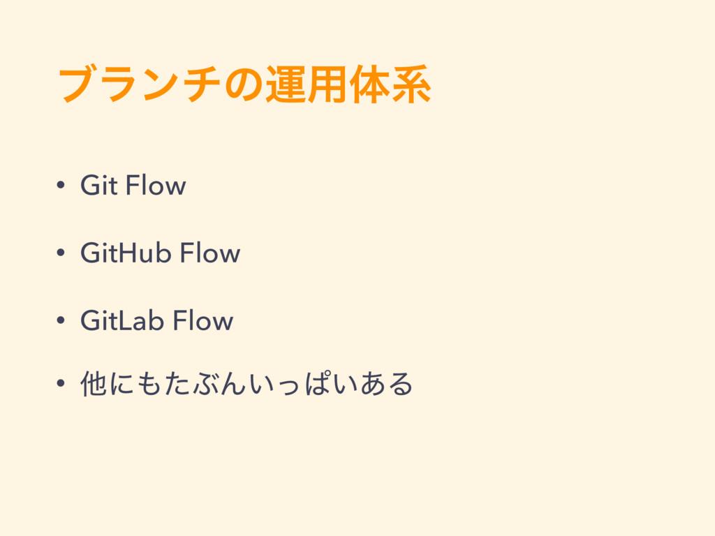 ϒϥϯνͷӡ༻ମܥ • Git Flow • GitHub Flow • GitLab Flo...