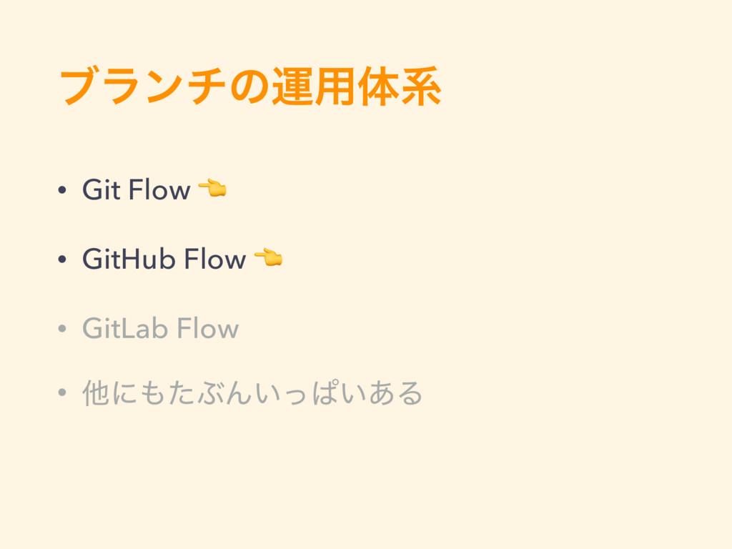 ϒϥϯνͷӡ༻ମܥ • Git Flow  • GitHub Flow  • GitLab F...