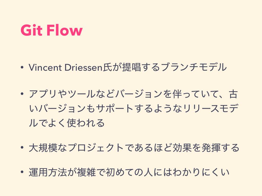 Git Flow • Vincent Driessenࢯ͕ఏএ͢ΔϒϥϯνϞσϧ • ΞϓϦ...
